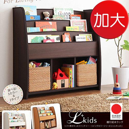 JP Kagu 日系彈性材質多層童書繪本玩具收納架(加大)(三色)