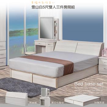 UHO【久澤木柞】ZM雪山白5尺雙人三件式房間組(床頭箱+加強床底+化妝台)