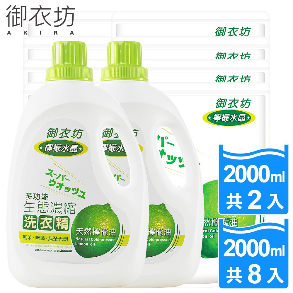 御衣坊 天然檸檬油 濃縮洗衣精(2瓶+8包)