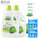 【御衣坊】多功能生態濃縮檸檬油洗衣精2000mlx2瓶+2000mlx8包(100%天然檸檬油)