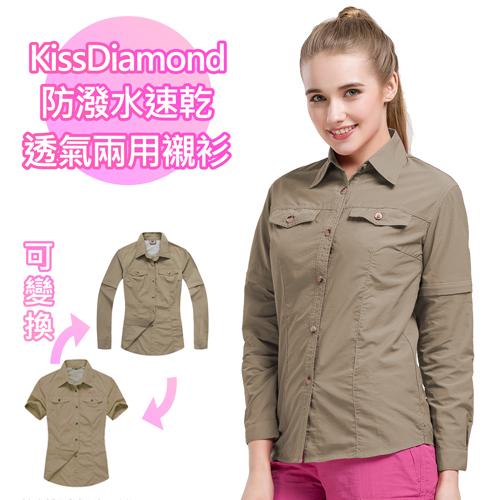 【KissDiamond】防潑水速乾透氣兩用襯衫-女款-卡其(多種穿法適應不同氣候)