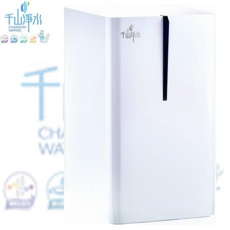 【千山】廚下高效磁礦淨水器 RF-550 ~原廠公司貨~