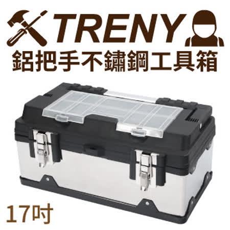 TRENY鋁把手不鏽鋼工具箱-17吋