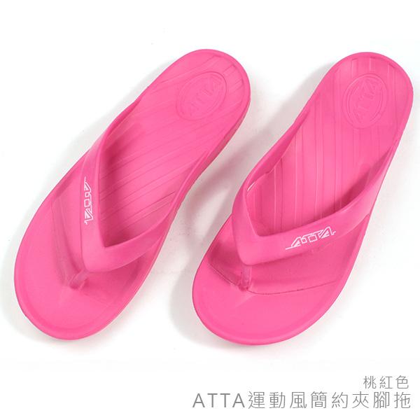 【333家居鞋】服貼足弓★ATTA運動風簡約夾腳拖鞋-桃紅色