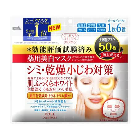 日本KOSE白皙盈潤面膜50入