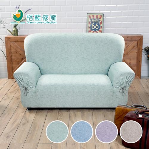 【格藍】享樂時光涼感彈性沙發套2人座-4色可選