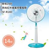 【新格】14吋時尚紅外線遙控電風扇 SF-R14D