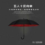 HANLIN(五人十) 防雨防曬 新型弧面上收反向傘