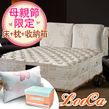 【母親節限量】LooCa 乳膠獨立筒床+枕+收納箱組(雙人)
