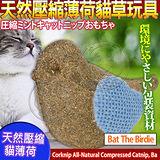 美國CosmicCatnip宇宙貓 》100%全天然壓縮薄荷貓草玩具-麻雀兒