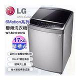 LG 17公斤蒸善美變頻洗衣機 WT-SD173HVG (公司貨)