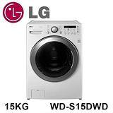LG 15公斤蒸氣變頻洗脫烘滾筒洗衣機 WD-S15DWD (公司貨)