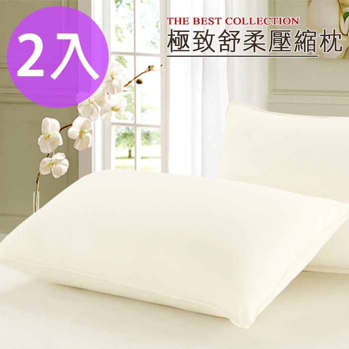【CERES】超細纖維極致舒柔壓縮枕/2入(B0637*2)