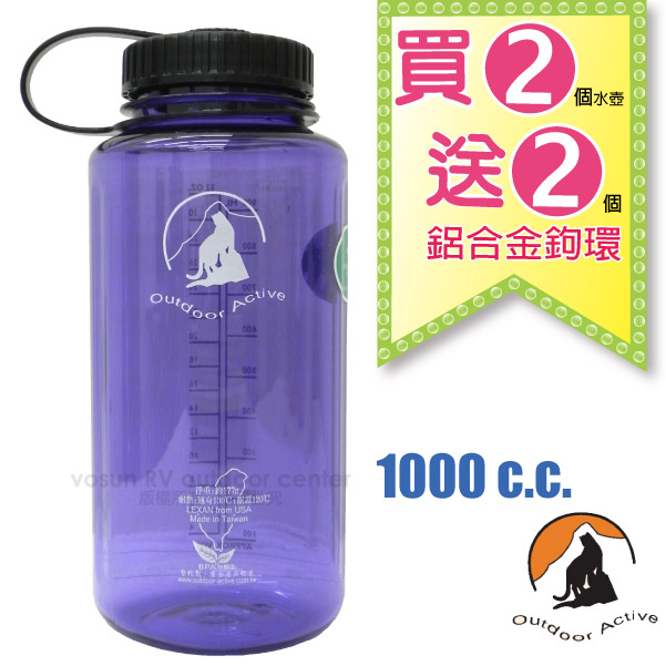 【台灣 山貓-1000cc】美國 LEXAN 環保無毒彩色大寬口水壺(2入/ 送鋁合金鉤環)運動隨身水瓶/ W-1000 水晶紫
