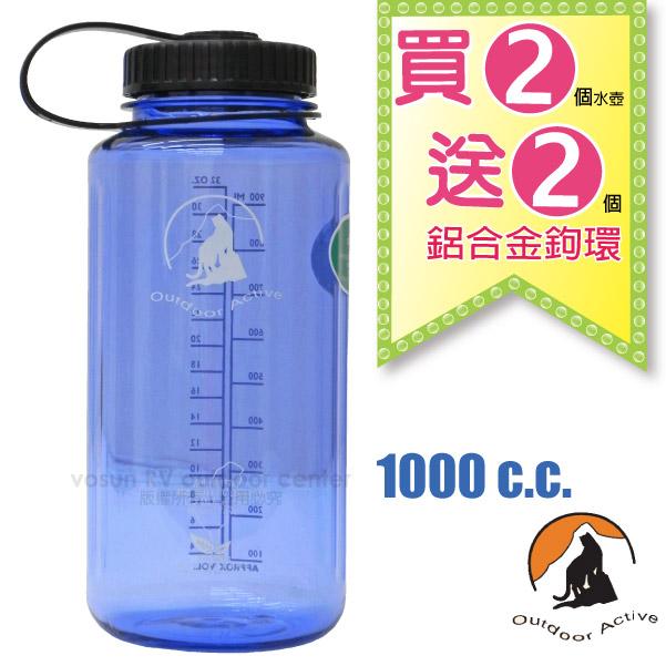 【台灣 山貓-1000cc】美國 LEXAN 環保無毒彩色大寬口水壺(2入/ 送鋁合金鉤環)運動隨身水瓶/ W-1000 寶石藍