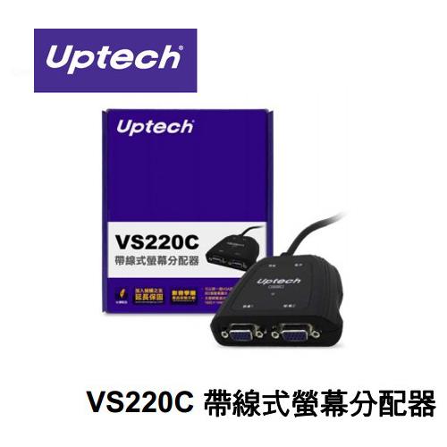 登昌恆 Uptech VS220C 帶線式螢幕分配器