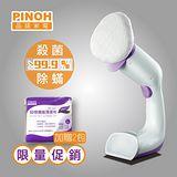 ★加贈清潔布★『PINOH』☆品諾多功能蒸汽清潔機(手持款) PH-S17M