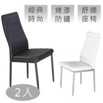 AT HOME-馬可餐椅二入組(兩色)