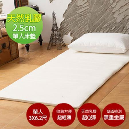LAMINA 輕便超Q彈單人乳膠床墊