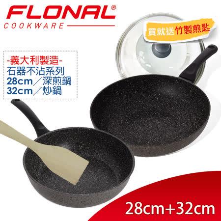 【義大利Flonal】石器系列不沾深煎鍋28cm+炒鍋32cm+鍋蓋★贈竹鏟