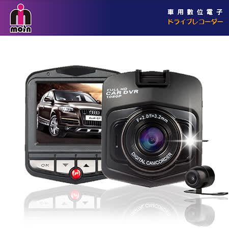 【MOIN】D21XW 1080P前後雙鏡頭單機型行車紀錄器