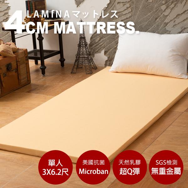 LAMINA Microban抗菌透氣乳膠床墊4cm-香橙黃(單人)