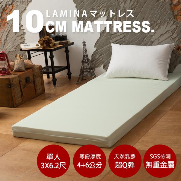 全程台灣製 天然Q彈乳膠床墊-10cm