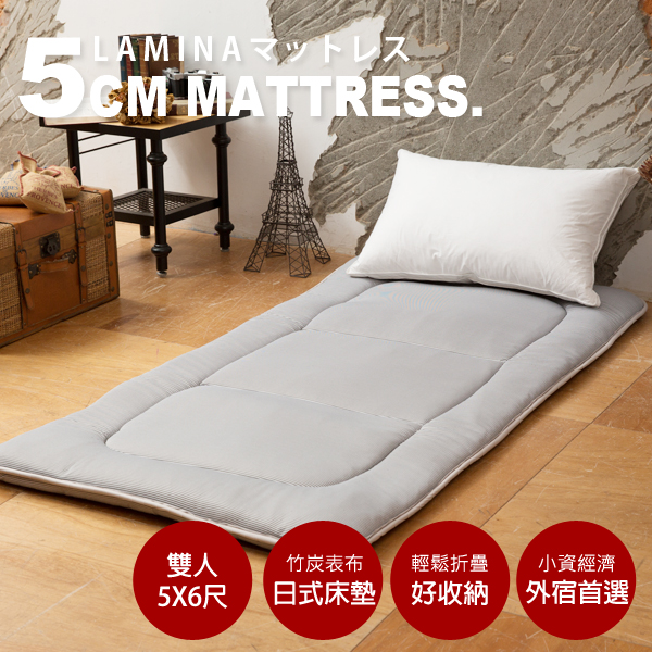 LAMINA 極簡灰條日式床墊5cm-雙人
