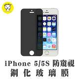 iPhone SE/5/5S 防窺鋼化玻璃膜 (PC027-7)