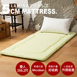 LAMINA Microban輕便日式床墊5cm-萊姆綠(雙人)