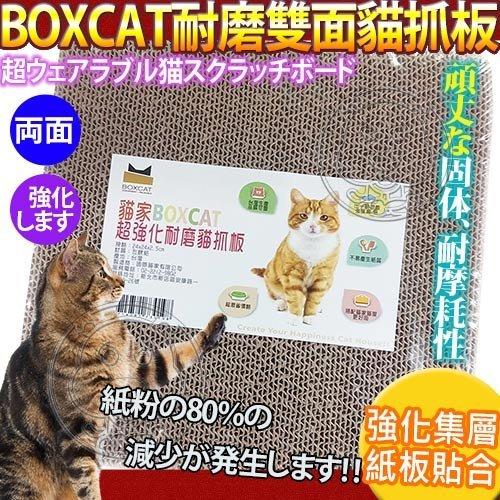 國際貓家BOXCAT》超耐磨雙面貓抓板24*24*2.5cm共4片