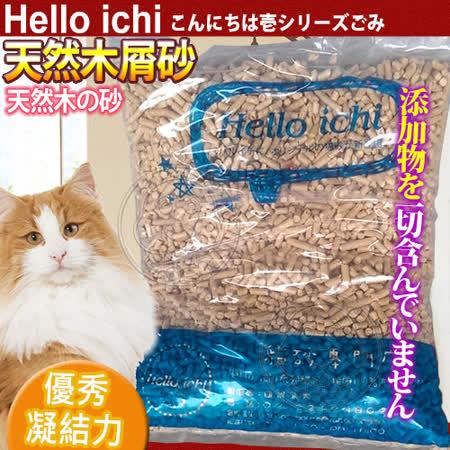 國際貓家Hello Ichi  天然松木屑貓砂10L*3包