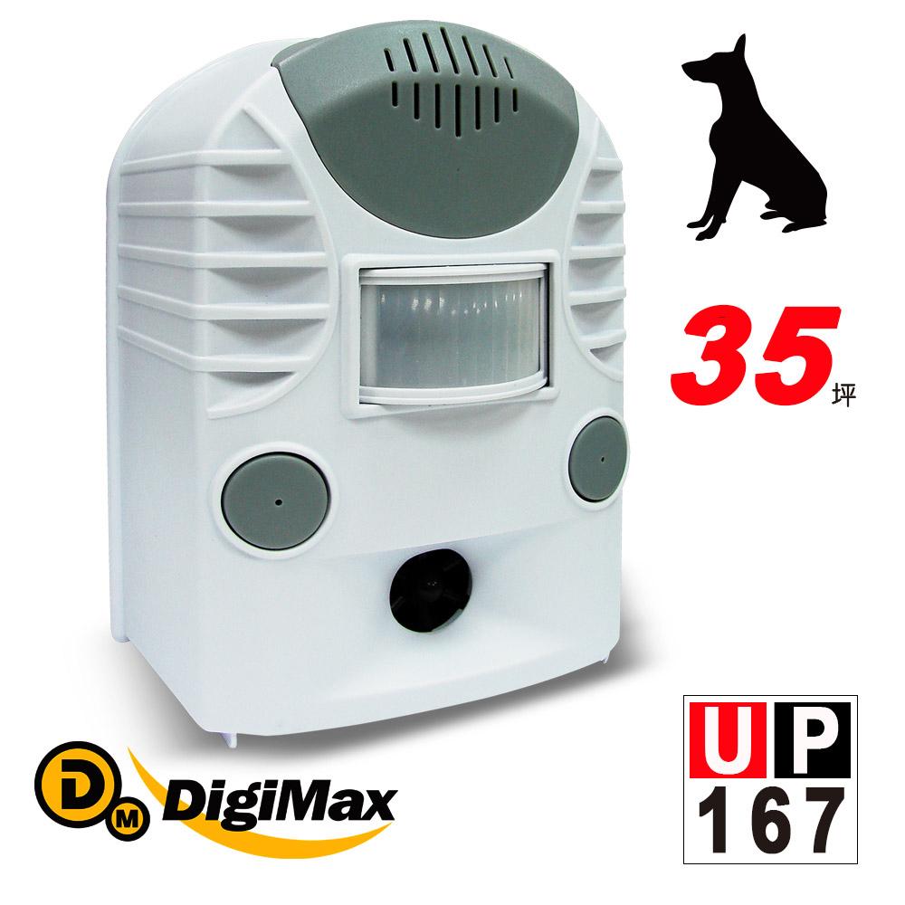 DigiMax~UP~167 錄音式寵物行為訓練器 紅外線感應   超音波 警報音雙模式
