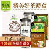 ★免運★任選4組自由配【阿華師】穀早茶+冷泡茶茶包精美禮盒組