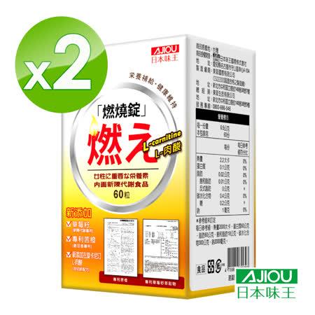 日本味王 燃燒錠60粒x2盒