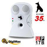 DigiMax★UP-17B 寵物行為訓練器 [ 非傳統止吠器/止吠項圈 ] [ 自動感應 ] [ 超音波/警報音雙模式 ]