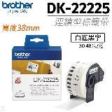 brother DK-22225 白底黑字 38mm 原廠連續標籤帶