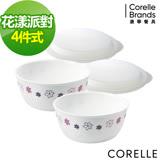 CORELLE 康寧花漾派對4件式餐盤組-D01