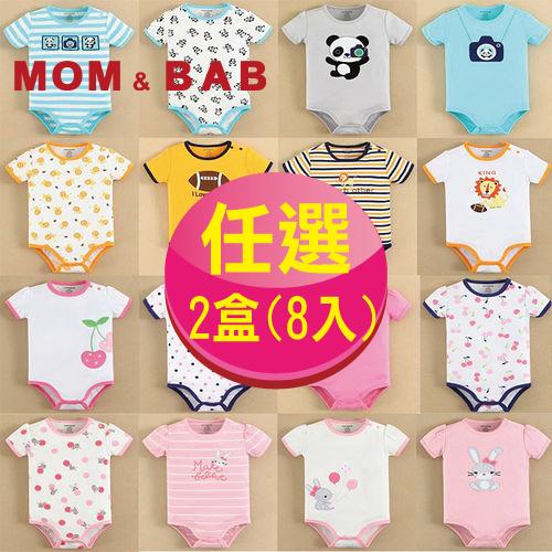 【MOM AND BAB】精選袖肩扣包屁衣(四件組禮盒組)x2盒組(8件組)