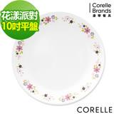 (任選) CORELLE 康寧花漾派對10吋平盤
