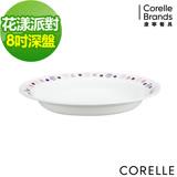 (任選) CORELLE 康寧花漾派對8吋深盤