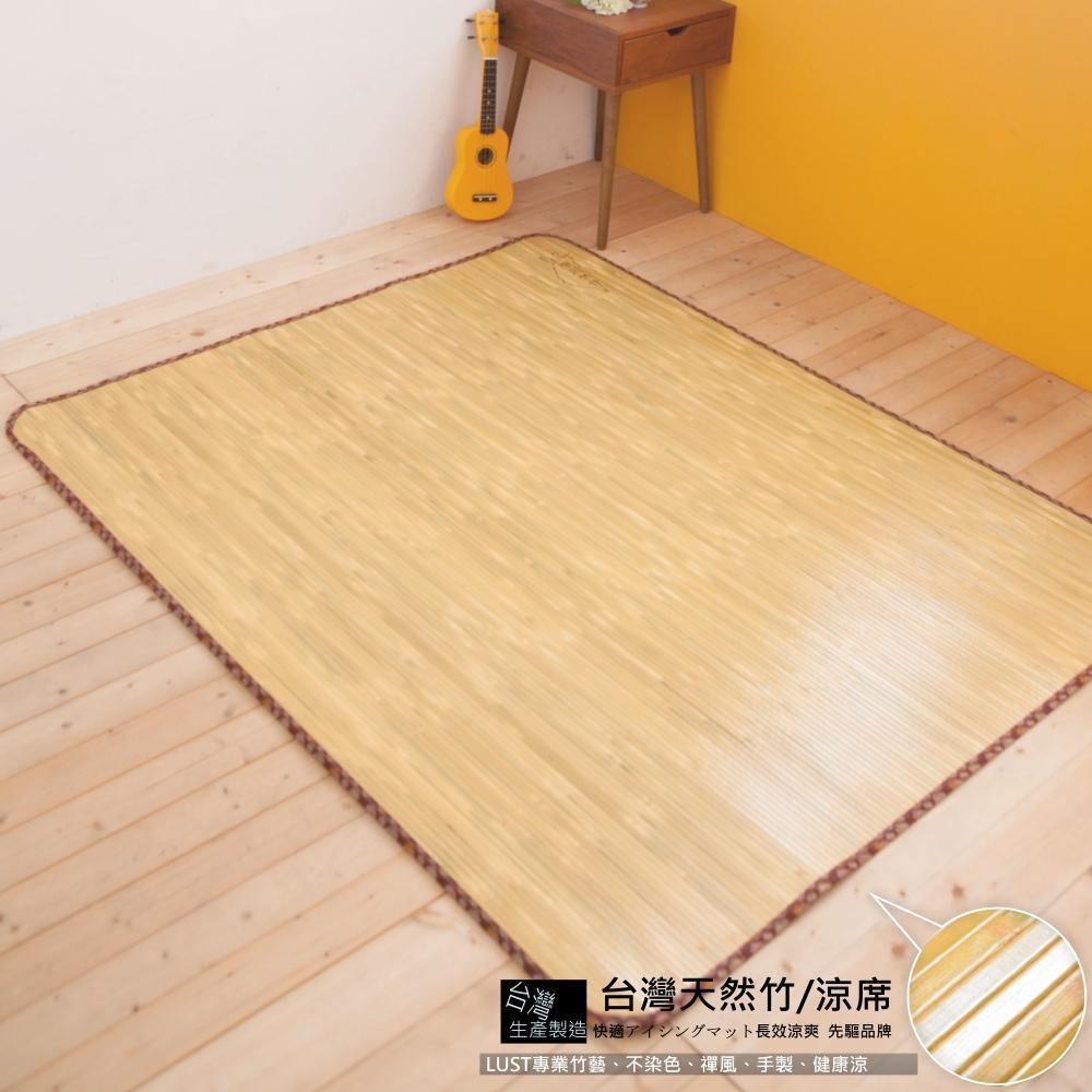 5尺雙人《台灣天然˙孟宗竹》寬版竹12mm˙專利無線˙涼風竹蓆 【Lust 生活寢具 台灣製造】