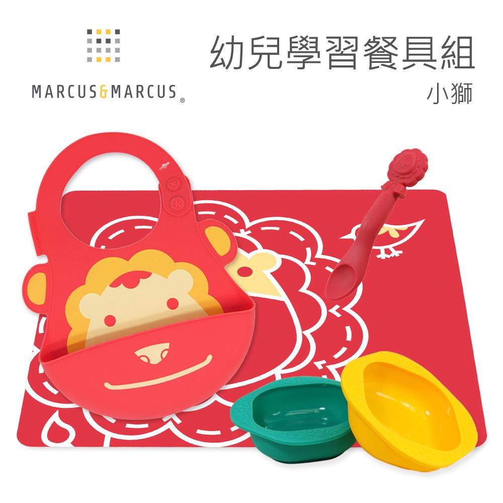 【MARCUS&MARCUS】幼兒學習餐具組-小獅黃