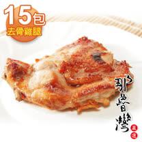【那魯灣】卜蜂去骨雞腿15包(190g/包)