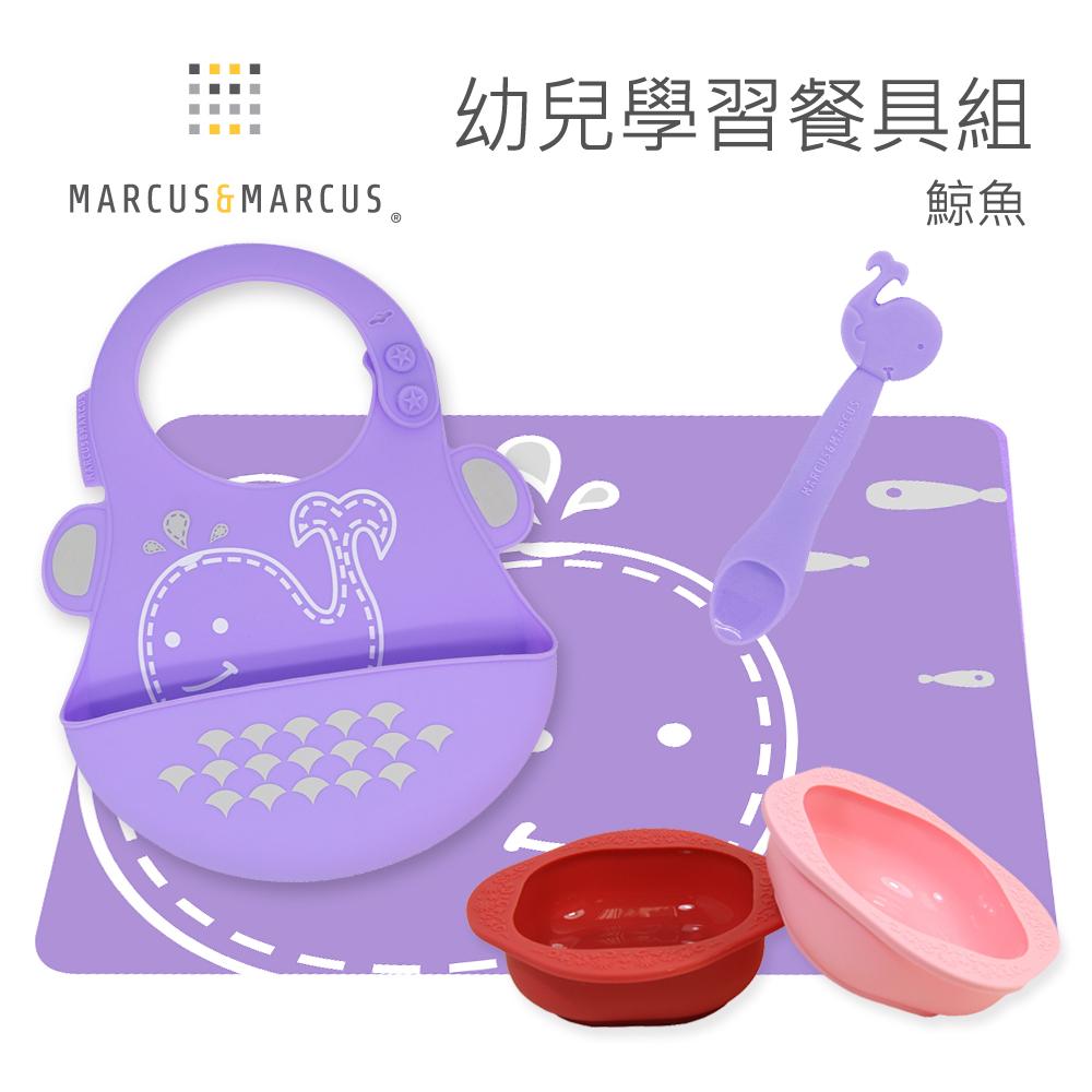 【MARCUS&MARCUS】幼兒學習餐具組(餐墊+圍兜+餵食湯匙+餐碗2入) -鯨魚粉