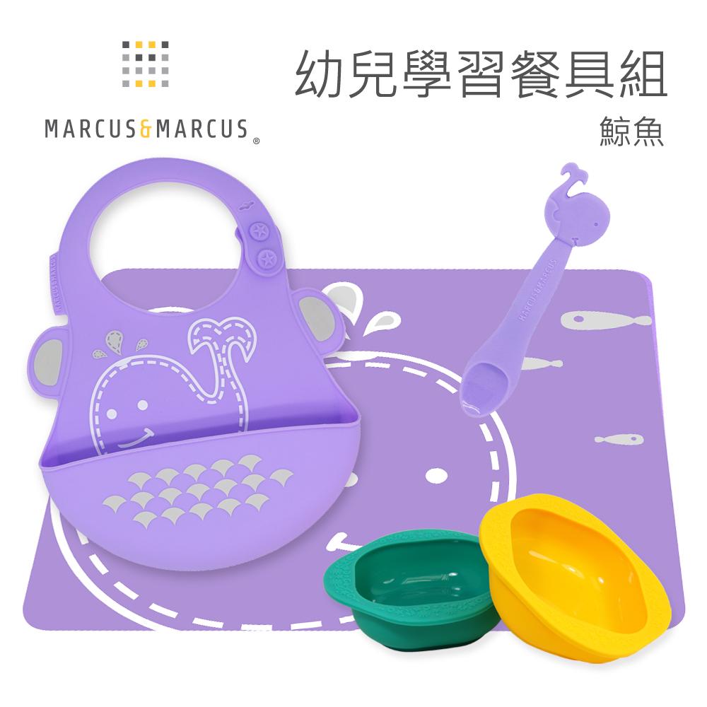 【MARCUS&MARCUS】幼兒學習餐具組(餐墊+圍兜+餵食湯匙+餐碗2入) -鯨魚黃