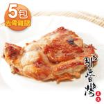【那魯灣】卜蜂去骨雞腿5包(190g/包)