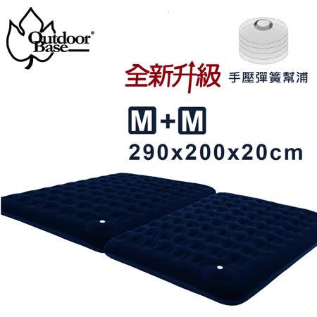 【CampLife】美麗人生 充氣床墊(M+M)超值組合