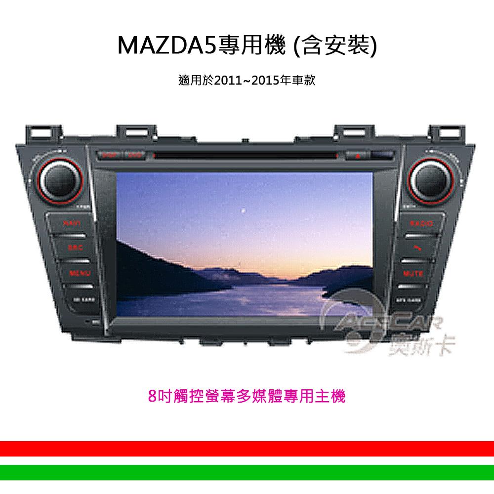 【MAZDA 5專用汽車音響】8吋觸控螢幕多媒體專用主機_含安裝再送衛星導航(2011-2015年車款)