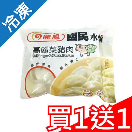 【買一送一】龍鳳冷凍國民水餃高麗菜豬肉640G